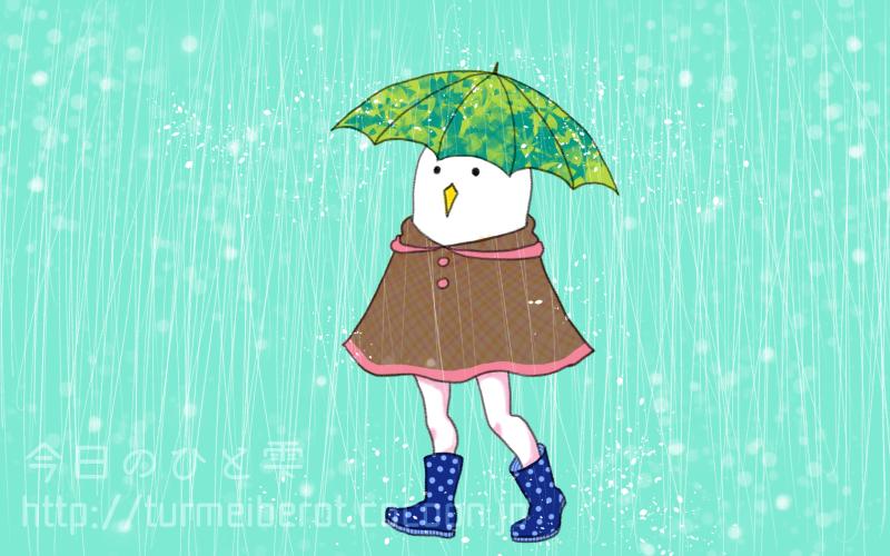 雨が降ったり降らなかったり